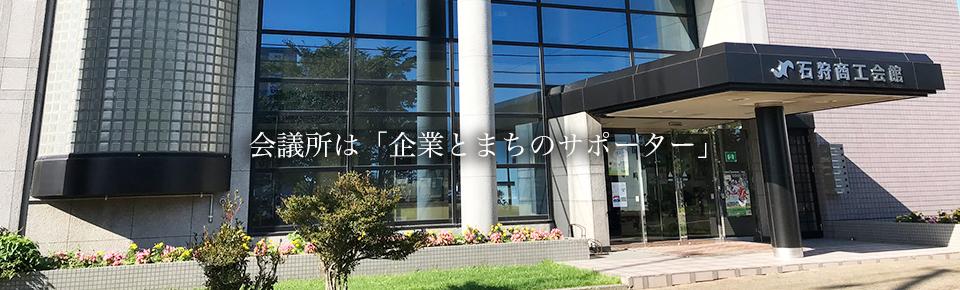 石狩商工会議所