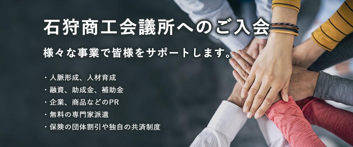 石狩商工会議所へのご入会