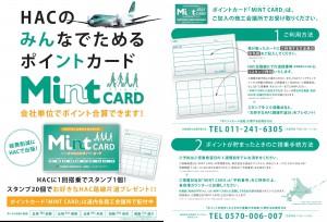 HACポイントカード事業