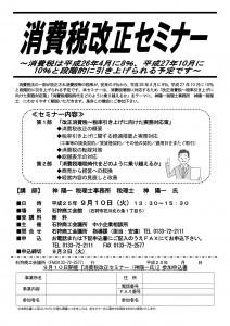 消費税改正セミナー案内(神陽一)
