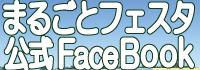 まるごとフェスタFaceBookバナー