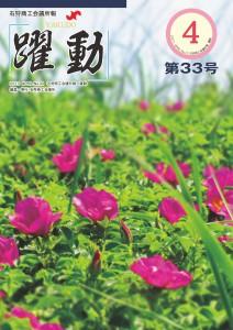 会報33号 - 表紙