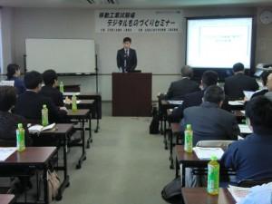11ものセミナー2 佐川事務所