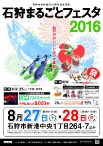 石狩まるごとフェスタ2016 ポスター