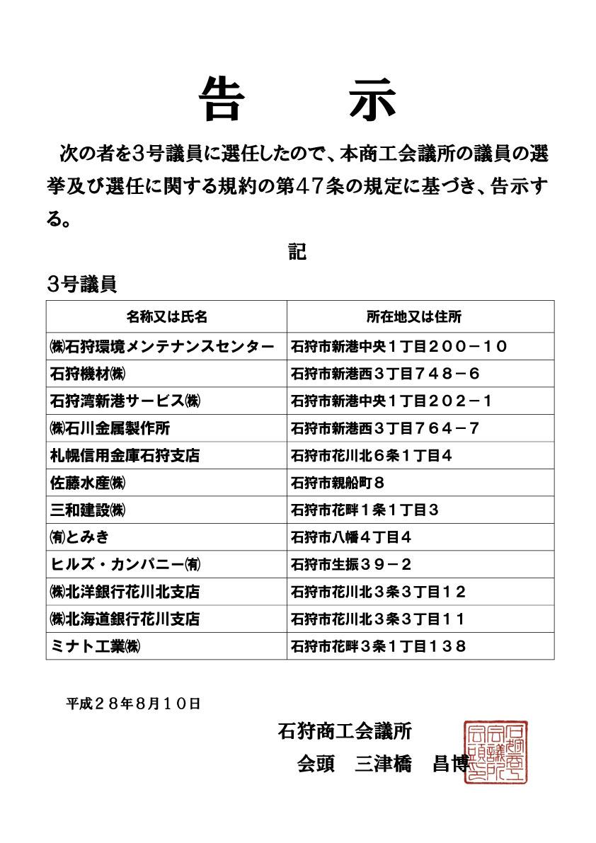 3号議員選任の告示(石狩商工会...