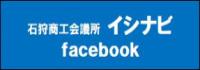 イシナビ Facebook